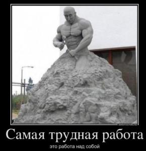Развитие силы воли