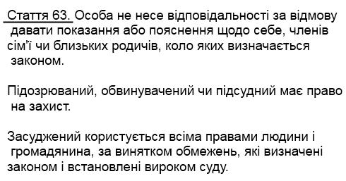 статья 63