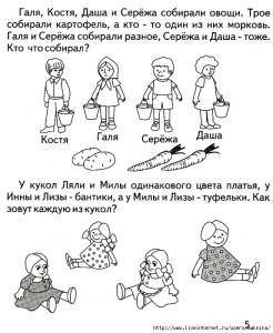 Логика детей